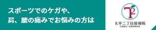 墨田区錦糸町の腰、肩の痛み、スポーツのケガなら【太平二丁目接骨院】
